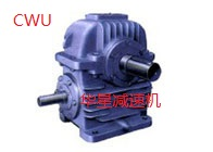 CWU圆弧圆柱蜗杆减速机
