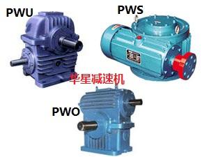 PW平面二次包络环面蜗杆减速机
