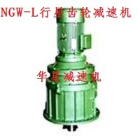 NGW-L立式行星齿轮减速机