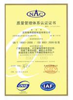 减速机厂质量管理体系认证