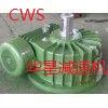 CWS蜗轮蜗杆减速机 圆弧圆柱蜗杆减速机
