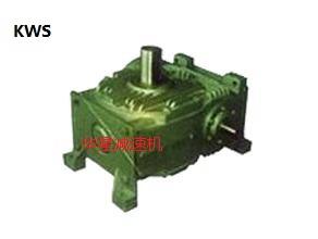 KWS蜗杆减速机 锥面包络蜗杆减速机KW